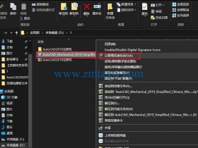 AutoCAD Mechanical 2019机械版32位64位安装激活教程